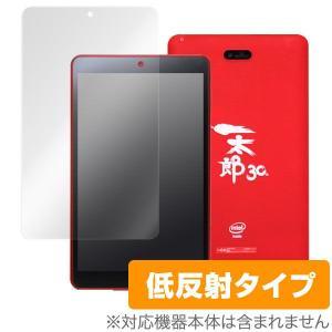 一太郎30周年記念 Windows Tablet Limited Editionに対応した屋外での利...