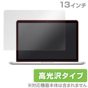 MacBook Pro 13インチ(Retina Display)専用液晶保護シート 高光沢タイプ(...