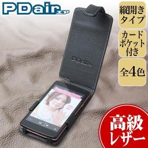 送料無料 PDAIR レザーケース for Spray 402LG 縦開きタイプ|visavis