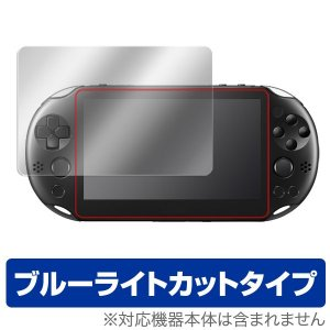 OverLay Eye Protector for PlayStation Vita(PCH-2000) 表面用保護シート /代引き不可/ 保護フィルム 保護シート 液晶保護フィルム ブルーライトカットタイプ