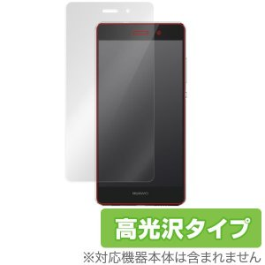 OverLay Brilliant for HUAWEI P8Lite/LUMIERE 503HW /代引き不可/ 保護フィルム 保護シート 保護シール 液晶保護フィルム 高光沢タイプ