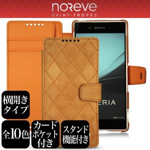 Noreve Exceptional Couture Selection レザーケース for Xperia (TM) Z4 SO-03G/SOV31/402SO 横開きタイプ(背面スタンド機能付) ケース レザー|visavis