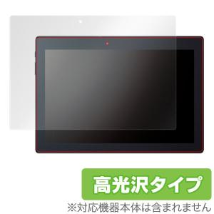 OverLay Brilliant for Android タブレット LAVIE Tab E (10.1インチ) TE510/BAL /代引き不可/ 液晶 保護 フィルム シート 防指紋 高光沢