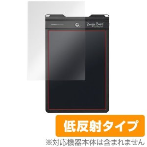 OverLay Plus for Boogie Board BB-2 /代引き不可/ 液晶 保護 フィルム シート シール アンチグレア 非光沢 低反射|visavis