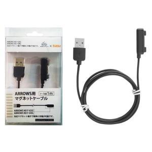 マグネット充電ケーブル for ARROWS NX F-04G/ARROWS NX F-02G /代引き不可/ 充電 ケーブル マグネット|visavis|04