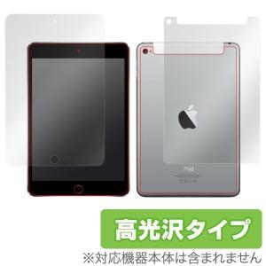 OverLay Brilliant for iPad mini 4 (Wi-Fi + Cellularモデル) 『表・裏両面セット』 /代引き不可/ 液晶 保護 フィルム  指紋がつきにくい 防指紋 高光沢