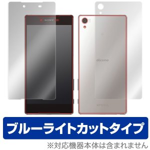 OverLay Eye Protector for Xperia (TM) Z5 Premium SO-03H『表・裏(Brilliant)両面セット』 /代引き不可/ 液晶 保護 フィルム ブルーライト カット