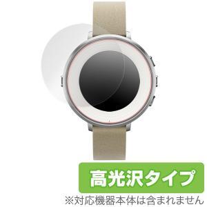 OverLay Brilliant for Pebble Time Round 極薄保護シート(2枚組) /代引き不可/ 液晶 保護 フィルム シート シール 指紋がつきにくい 防指紋 高光沢