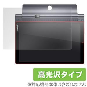 OverLay Brilliant for YOGA Tab 3 Pro 10 /代引き不可/ 液晶 保護 フィルム シート シール 指紋がつきにくい 防指紋 高光沢