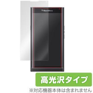 OverLay Brilliant for BlackBerry Priv 極薄保護シート /代引き不可/ 液晶 保護 フィルム シート シール 指紋がつきにくい 防指紋 高光沢