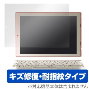 OverLay Magic for dynaPad N72/T /代引き不可/ 液晶 保護 フィルム シート シール キズ修復 耐指紋 防指紋 コーティング|visavis