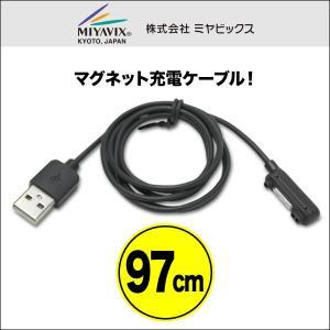 マグネット充電ケーブル for arrows NX F-02H /代引き不可/ USB ケーブル|visavis