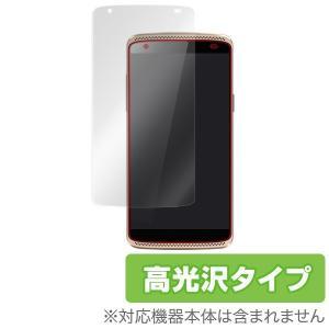OverLay Brilliant for ZTE AXON mini /代引き不可/ 液晶 保護 フィルム シート シール 指紋がつきにくい 防指紋 高光沢