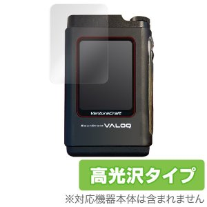 OverLay Brilliant for VentureCraft SounDroid VALOQ /代引き不可/ 液晶 保護 フィルム シート シール 指紋がつきにくい 防指紋 高光沢