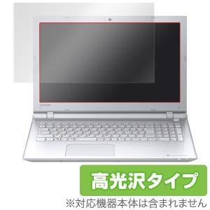 OverLay Brilliant for dynabook T75/U / dynabook T55/U / dynabook T45/U (タッチパネル機能非搭載モデル) /  液晶 保護 フィルム シート 防指紋 高光沢
