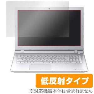 OverLay Plus for dynabook T75/U / dynabook T55/U / dynabook T45/U (タッチパネル機能非搭載モデル) /  液晶 保護 フィルム シート アンチグレア 低反射