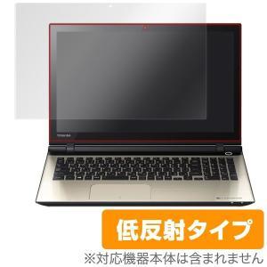 OverLay Plus for dynabook T95/T dynabook T75/U / dynabook T55/U (タッチパネル機能搭載モデル) /  液晶 保護 フィルム アンチグレア 非光沢 低反射