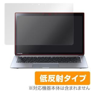 OverLay Plus for dynabook KIRA V83/T /  液晶 保護 フィルム シート シール アンチグレア 非光沢 低反射