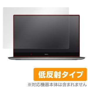 OverLay Plus for Dell XPS 15 (9550) (タッチパネル機能搭載モデル) /  液晶 保護 フィルム シート シール アンチグレア 非光沢 低反射