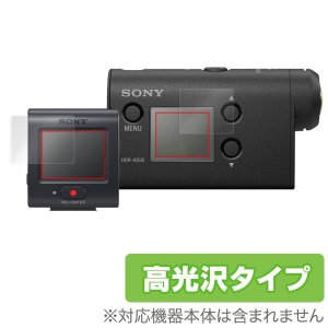 OverLay Brilliant for SONY アクションカム FDR-X3000R / HDR-AS300R / HDR-AS50R ライブビューリモコンキット /代引き不可/ 液晶 保護 フィルム 防指紋 高光沢