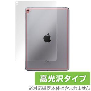 OverLay Brilliant for iPad Pro 9.7インチ (Wi-Fiモデル) 裏面用保護シート /代引き不可/ 裏面 保護 フィルム シート シール 防指紋 高光沢