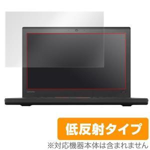 OverLay Plus for ThinkPad X260 (タッチパネル機能非搭載モデル) /代引き不可/ 液晶 保護 フィルム シート シール アンチグレア 非光沢 低反射