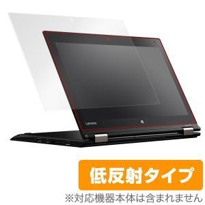OverLay Plus for ThinkPad Yoga 260 /  液晶 保護 フィルム シート シール アンチグレア 非光沢 低反射