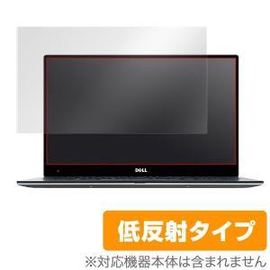 OverLay Plus for Dell XPS 13 (9350) (タッチパネル機能非搭載モデル) / 液晶 保護 フィルム シート シール アンチグレア 非光沢 低反射