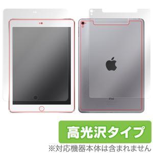 OverLay Brilliant for iPad Pro 9.7インチ (Wi-Fi + Cellularモデル) 『表・裏両面セット』 /代引き不可/ 液晶 保護 フィルム シート シール  防指紋 高光沢