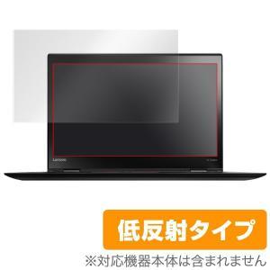 OverLay Plus for ThinkPad X1 Carbon (2016年モデル) / 液晶 保護 フィルム シート シール アンチグレア 非光沢 低反射