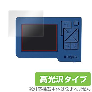 OverLay Brilliant for ワードリーダー 「イミシル」 RW10 /代引き不可/ 液晶 保護 フィルム シート シール 指紋がつきにくい 防指紋 高光沢|visavis