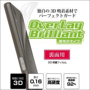 OverLay Brilliant for Xperia X Performance 裏面用保護シート /代引き不可/ 液晶 保護 フィルム シート シール フィルター 指紋がつきにくい 防指紋 高光沢|visavis