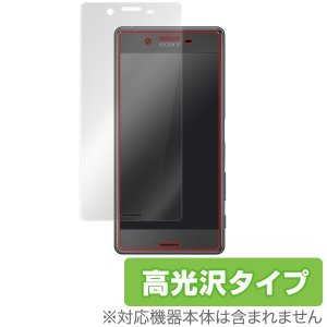 OverLay Brilliant for Xperia X Performance SO-04H / SOV33 /代引き不可/ 液晶 保護 フィルム シート シール フィルター 指紋がつきにくい 防指紋 高光沢