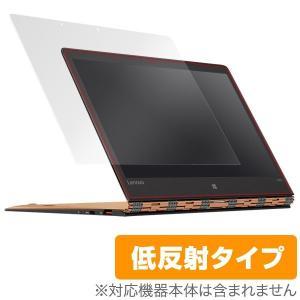 OverLay Plus for Lenovo Yoga 900S /代引き不可/ 液晶 保護 フィルム シート シール フィルター アンチグレア 非光沢 低反射