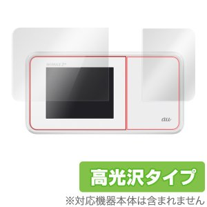 OverLay Brilliant for Speed Wi-Fi NEXT W03 HWD34 /代引き不可/ 液晶 保護 フィルム シート シール フィルター 指紋がつきにくい 防指紋 高光沢