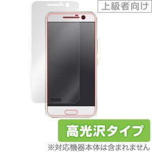OverLay Brilliant for HTC 10 HTV32 極薄保護シート(上級者向け) /代引き不可/ 液晶 保護 フィルム シート シール フィルター 指紋がつきにくい 防指紋 高光沢