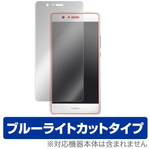 OverLay Eye Protector for HUAWEI P9 lite PREMIUM / P9 lite /代引き不可/ 液晶 保護 フィルム シート シール フィルター 目にやさしい ブルーライト カット