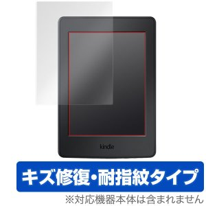 Kindle Paperwhite 用 液晶保護フィルム OverLay Magic 液晶 保護 フ...