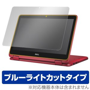 Inspiron 11 3000シリーズ 2-in-1 (2016年モデル) 用 液晶保護フィルム OverLay Eye Protector /代引き不可/ 送料無料 フィルム ブルーライト カット