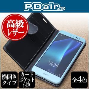 Android One 507SH / AQUOS U SHV35 用 PDAIR レザーケース 横開きタイプ 【送料無料】 手帳型 ケース 本革 本皮 高級レザー ICカード ポケット ホルダー