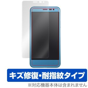Android One 507SH 用 液晶保護フィルム OverLay Magic /代引き不可/ 送料無料 液晶 保護 フィルム シート シール フィルター キズ修復