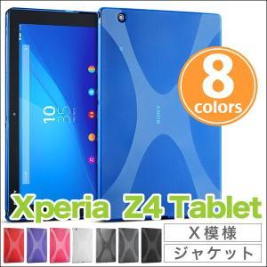 Xperia (TM) Z4 Tablet SO-05G/SOT31/SGP712JP 用 Xシェイプ ソフトプラスチックケース /代引き不可/ エクスぺリア エクスぺリアZ4Tab ソフト ケース|visavis