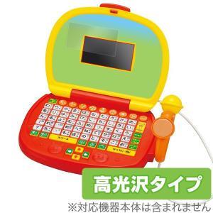 アンパンマン マイクでうたえる♪はじめてのパソコンだいすき に対応した透明感が美しい高光沢タイプの液...