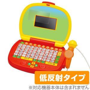 アンパンマン マイクでうたえる♪はじめてのパソコンだいすき 用 液晶保護フィルム OverLay Plus /代引き不可/ 送料無料 保護 フィルム アンチグレア 低反射|visavis