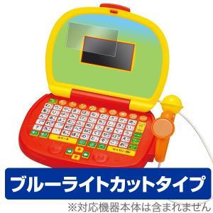 アンパンマン マイクでうたえる♪はじめてのパソコンだいすき 用 液晶保護フィルム OverLay Eye Protector /代引き不可/ 送料無料 液晶|visavis