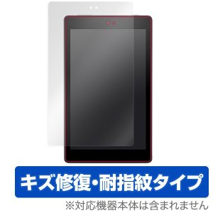 Fire HD 8 (2016) 用 液晶保護フィルム OverLay Magic for Fire...