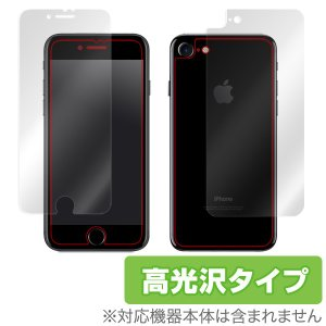 iPhone 7 用 液晶保護フィルム OverLay Brilliant for iPhone 7 『表・裏両面セット』 /代引き不可/ 送料無料 液晶 保護 高光沢