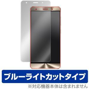 Zenfone 3 Deluxe (ZS570KL) 用 液晶保護フィルム OverLay Eye Protector for Zenfone 3 Deluxe (ZS570KL) 液晶 visavis