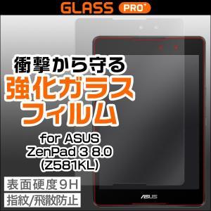 ASUS ZenPad 3 8.0 (Z581KL) 用 GLASS PRO+ Premium Tempered Glass Screen Protection for ASUS ZenPad 3 8.0 (Z581KL) /代引き不可/強化ガラス 9H|visavis