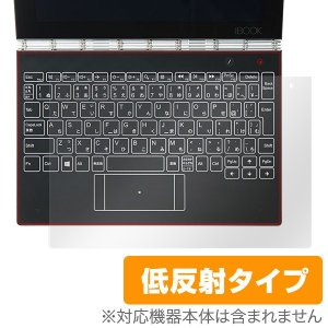 YOGA BOOK  用 液晶保護フィルム OverLay Plus for YOGA BOOK ハロキーボード用 /代引き不可/ 送料無料 保護 フィルム シート シール アンチグレア 低反射
